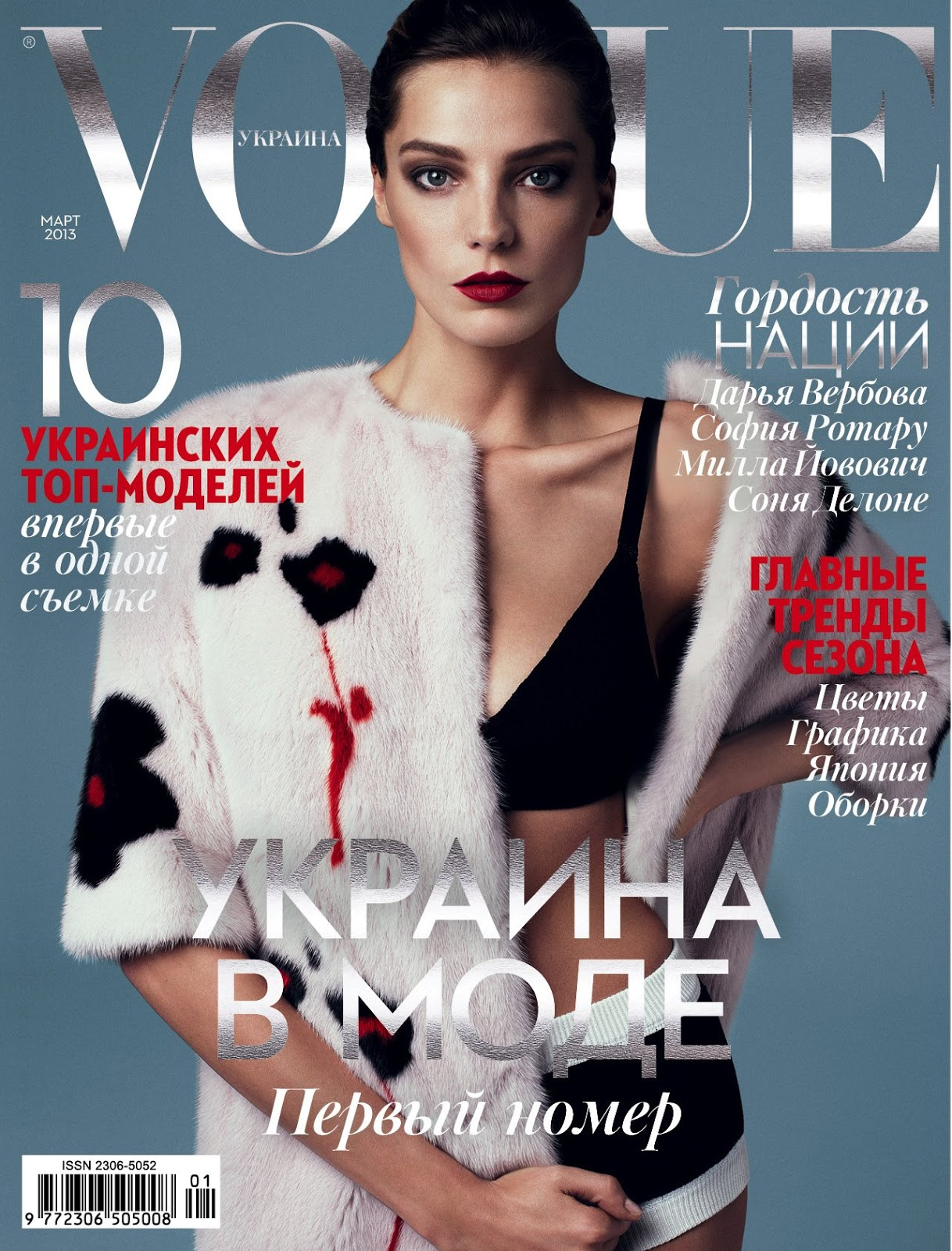 Vogue-Ukraine-March-2013-Premiere-Issue-Daria-Werbowy-Magazine-Cover