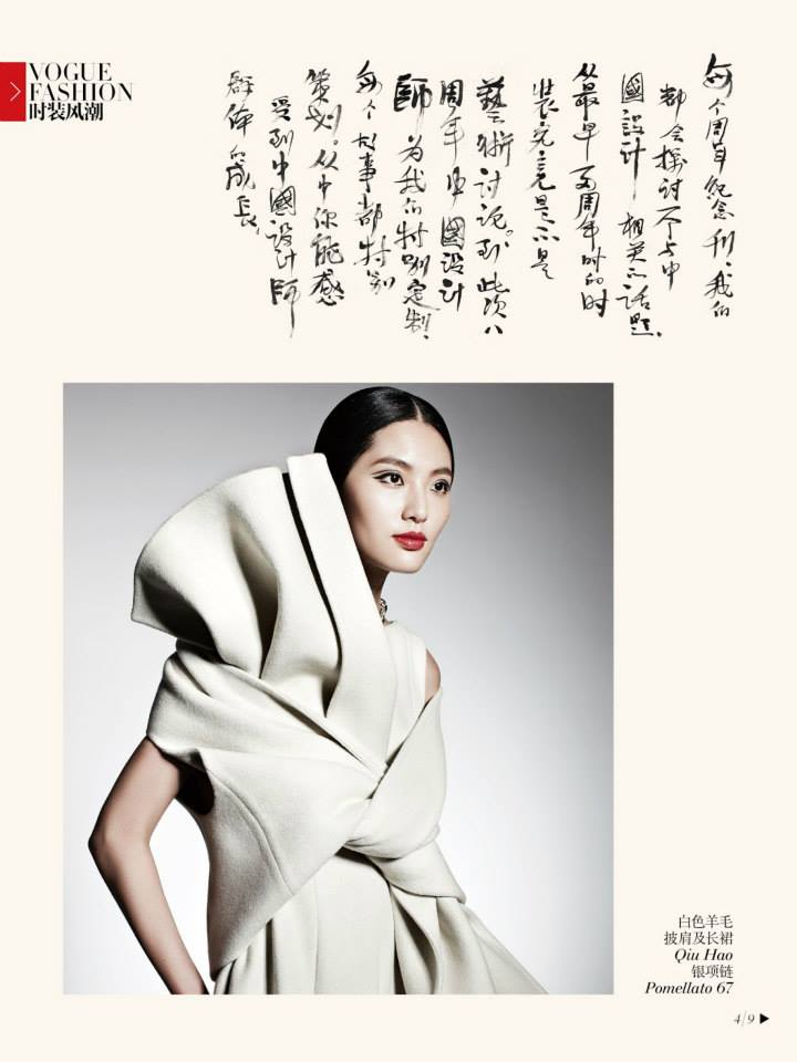 ASIAN MODELS: Bonnie Chen by Mei Yuangui for Vogue China September 2013