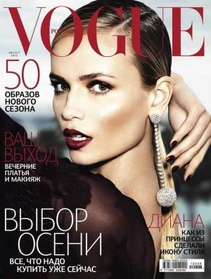 Natasha-Poly-Vogue-Russia-Cover-August-2012.jpg