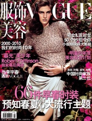 Vogue China January 2010.jpg