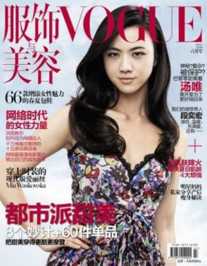 Vogue China June 2010.jpg