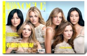 Vogue magazine covers - mylusciouslife.com - Vogue China March 2010.jpg