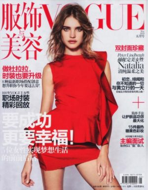 Vogue China May 2010 cover1.jpg