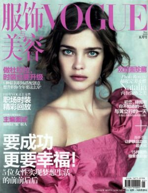 Vogue magazine covers - mylusciouslife.com - Vogue China May 2010 cover2.jpg