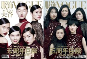 Vogue China September 2010.jpg
