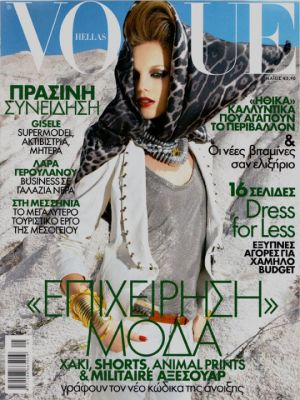 Vogue Greece May 2010.jpg