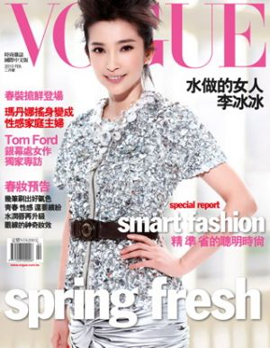 Vogue magazine covers - mylusciouslife.com - Vogue Taiwan February 2010.jpg