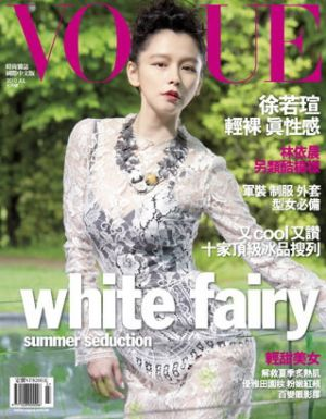Vogue magazine covers - mylusciouslife.com - Vogue Taiwan July 2010.jpg