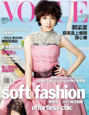 Vogue magazine covers - mylusciouslife.com - Vogue Taiwan March 2010.jpg