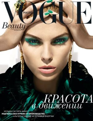 Vogue magazine covers - mylusciouslife.com - Vogue-Russia-September-2012-Maryna-Linchuk-Cover-By-Alexei-Lubomirski.jpg