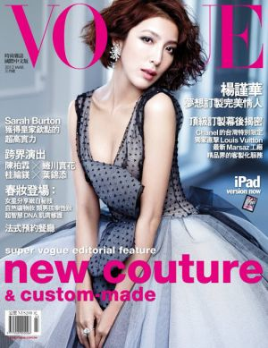 Vogue-Taiwan-March-2012-Yang-Jinhua-Cover.jpg