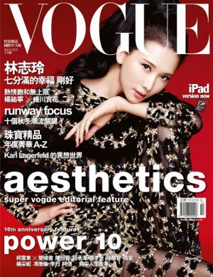 Vogue-Taiwan-October-2012-Lin-Chi-ling-Cover-The-Gossip-Wrap-Up.jpg