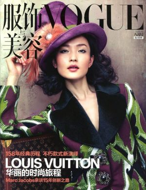 du-juan-vogue-china-supplement-august-2012.jpg