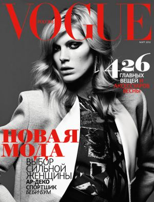 Vogue magazine covers - mylusciouslife.com - iselincover.jpg
