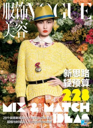 vogue-china-2012-may-03.jpg